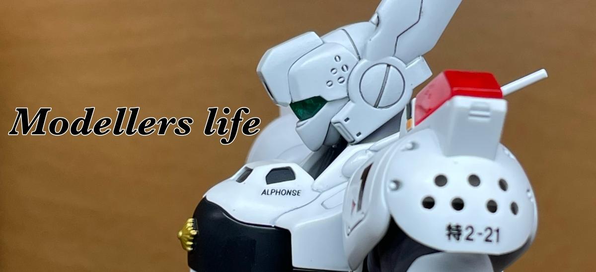 プラモのブログーModellers Lifeー